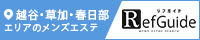 越谷・草加・春日部メンズエステ「リフガイド」