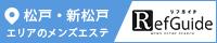 松戸・新松戸メンズエステ「リフガイド」