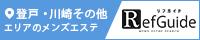登戸・川崎その他メンズエステ「リフガイド」