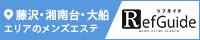 藤沢・湘南台・大船メンズエステ「リフガイド」