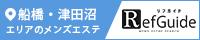 船橋・津田沼メンズエステ「リフガイド」