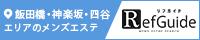 飯田橋・神楽坂・四谷メンズエステ「リフガイド」