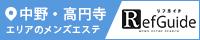 中野・高円寺メンズエステ「リフガイド」