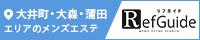 大井町・大森・蒲田メンズエステ「リフガイド」