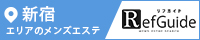 新宿メンズエステ「リフガイド」