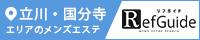 立川・国分寺メンズエステ「リフガイド」