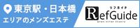 東京駅・日本橋メンズエステ「リフガイド」