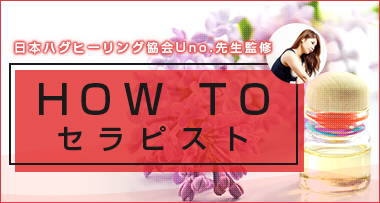 HOW to セラピスト