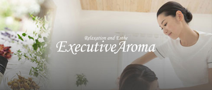 Exective Aroma(エグゼクティブアロマ)