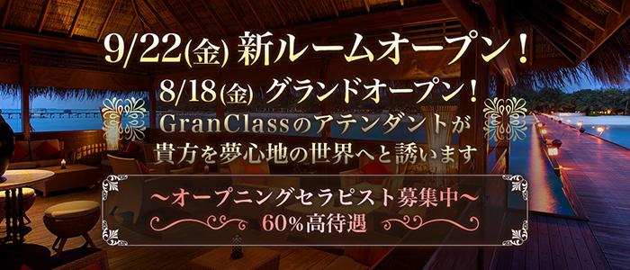 クラス 蒲田 グラン