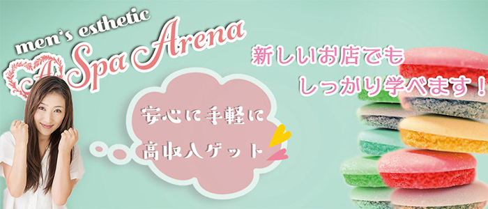 Spa Arena~スパアリーナ~