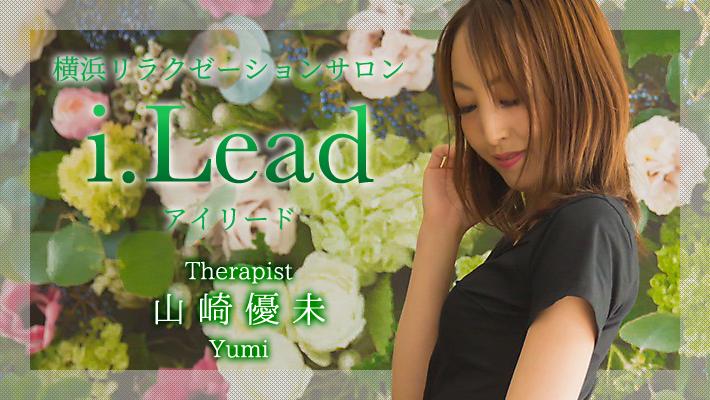 i.Lead-アイリード-:山崎体験取材