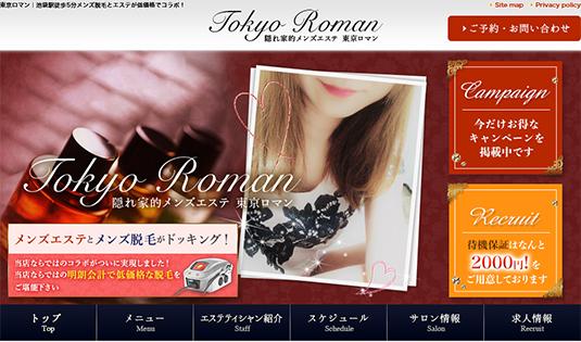 東京ロマン