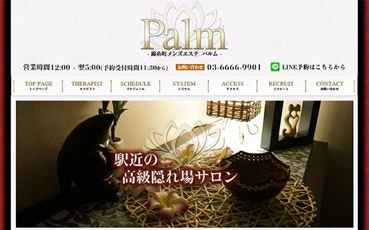 Palm-錦糸町メンズエステ パルム-