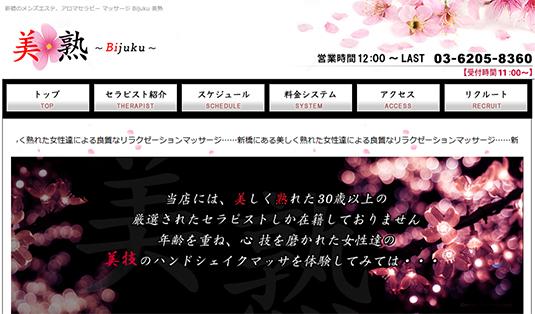 美熟〜Bijuku〜