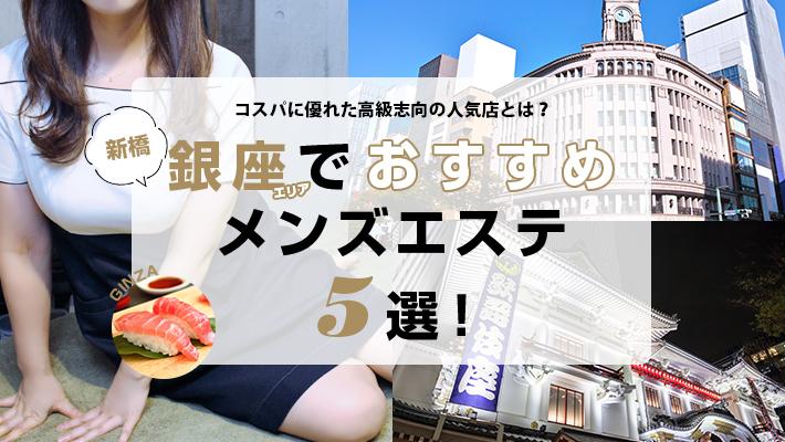 銀座・新橋エリアでおすすめのメンズエステ5選!【2020年最新】