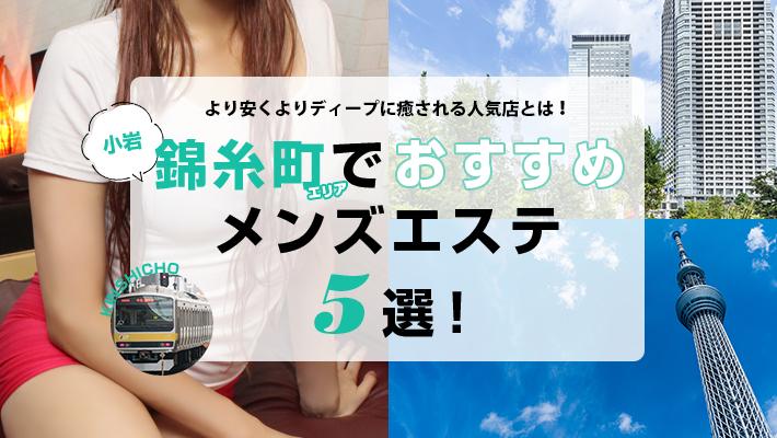 【まとめ記事】錦糸町・小岩エリアでおすすめのメンズエステ5選!