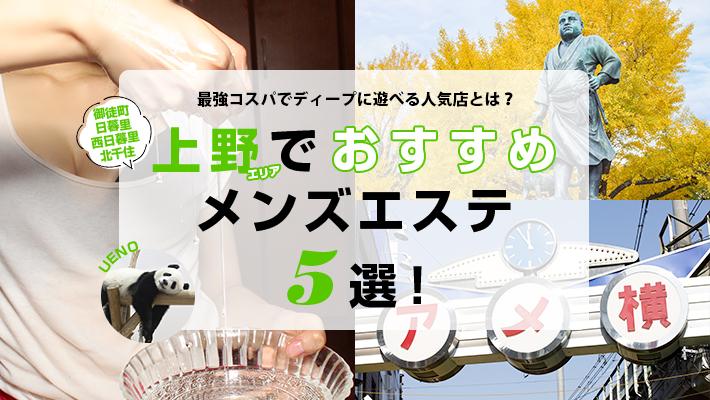 【まとめ記事】上野・御徒町エリアでおすすめのメンズエステ5選!