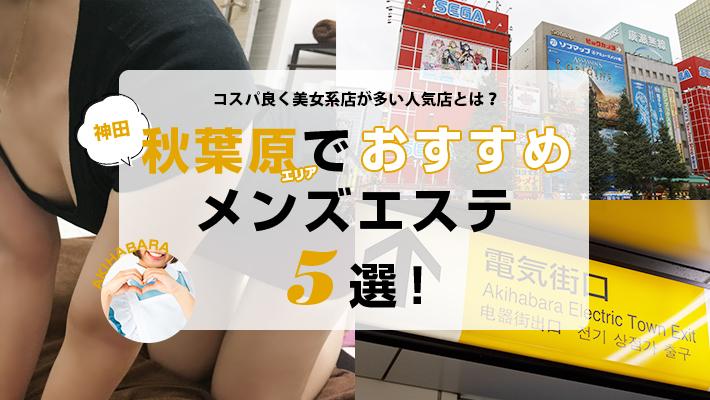 【まとめ記事】秋葉原・神田エリアでおすすめのメンズエステ5選!