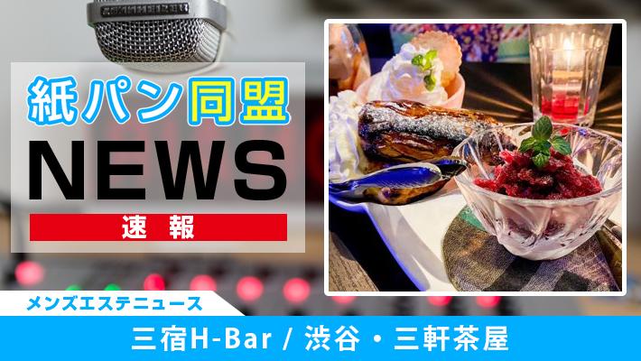 三宿H-Bar