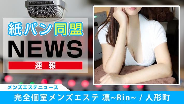 人形町完全個室メンズエステ 凛~Rin~