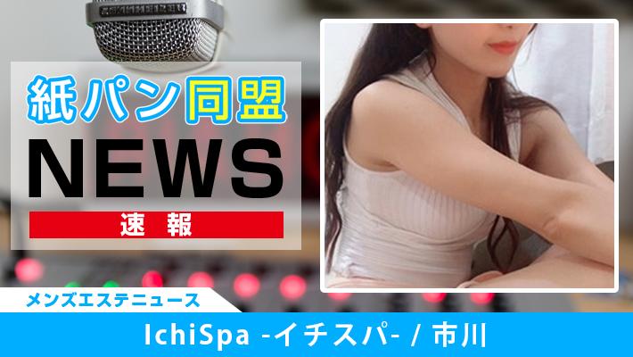 IchiSpa -イチスパ-
