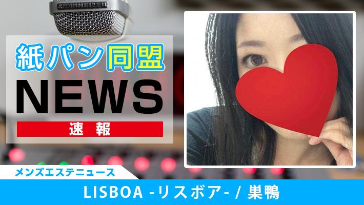 LISBOA -リスボア-