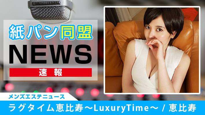 ラグタイム恵比寿~LuxuryTime~