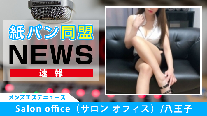 Salon office(サロン オフィス)
