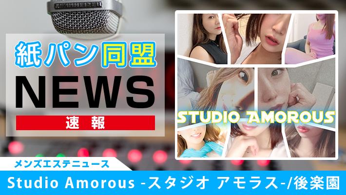 Studio Amorous -スタジオ アモラス-