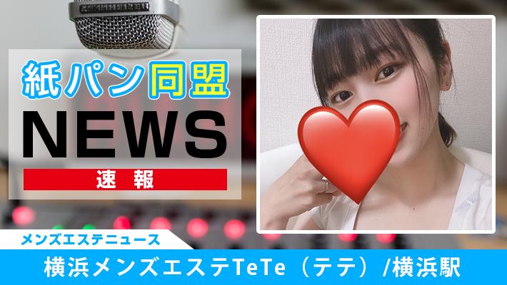 横浜メンズエステTeTe(テテ)