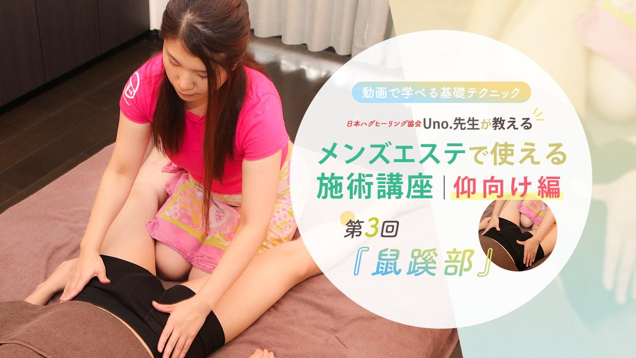 日本ハグヒーリング協会Uno.先生が教えるメンズエステで使える施術講座2/動画で学べる基礎テクニック! 仰向け編 第3回『鼠径部』